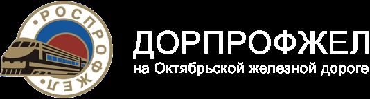 Дорпрофжел