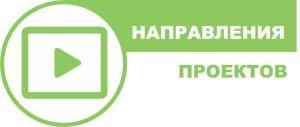НаправленияПроектов