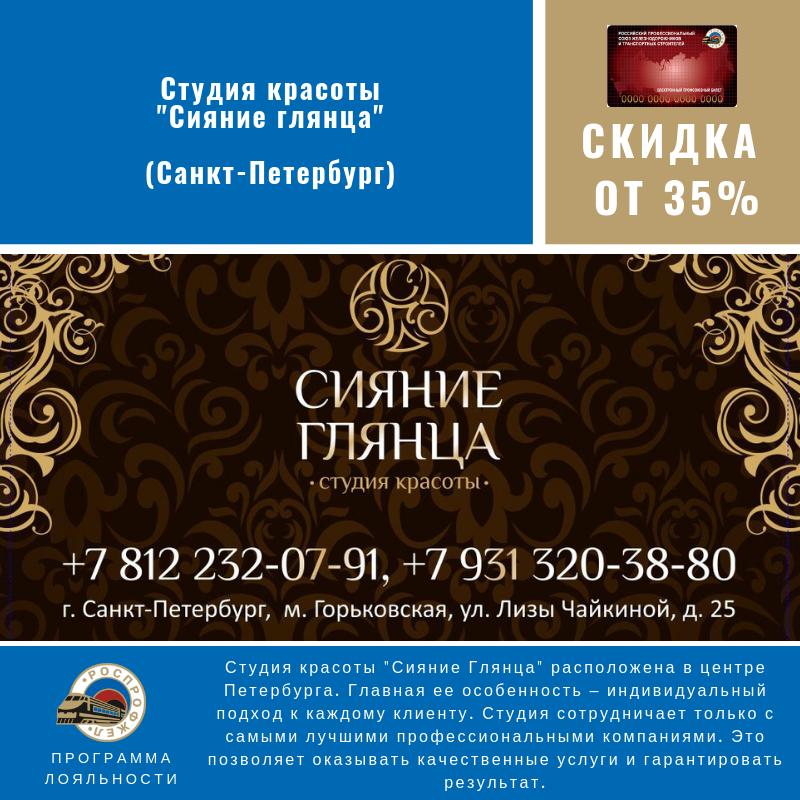 Студия красоты «Сияние глянца» (Санкт-Петербург) в Программе лояльности 50398324585